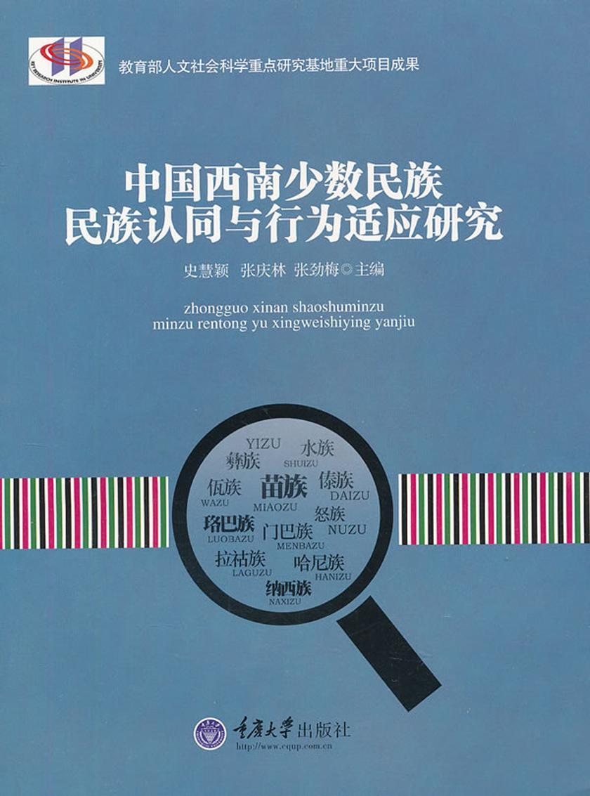 中国西南少数民族民族认同与行为适应研究