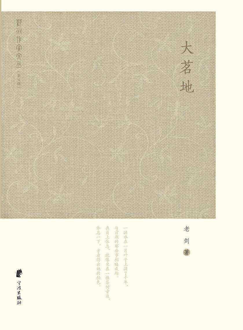 大茗地(仅适用PC阅读)