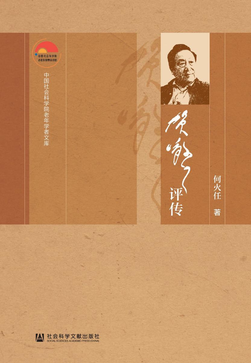 贺敬之评传(中国社会科学院老年学者文库)
