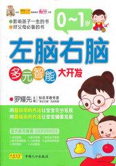 0-1岁宝宝左脑右脑多元智能大开发