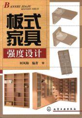 板式家具强度设计