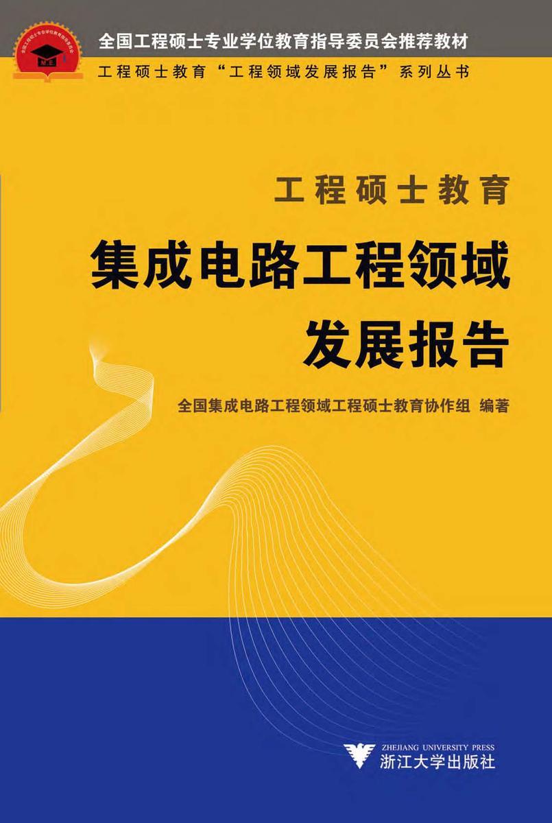工程硕士教育集成电路工程领域发展报告(仅适用PC阅读)