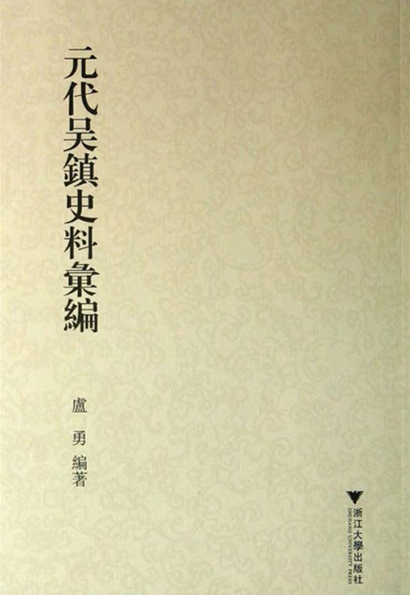 元代吴镇史料彙编(仅适用PC阅读)