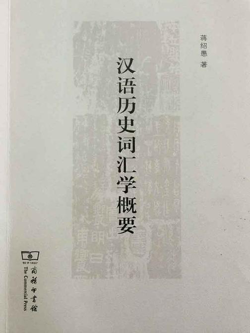 汉语历史词汇学概要