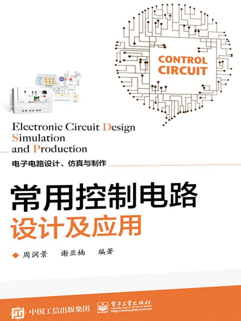 常用控制电路设计及应用