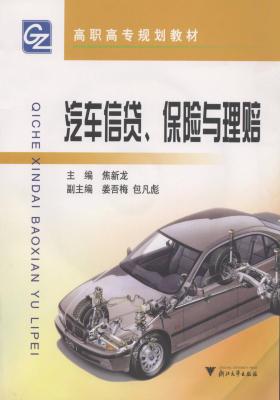 汽车信贷、保险与理赔(仅适用PC阅读)