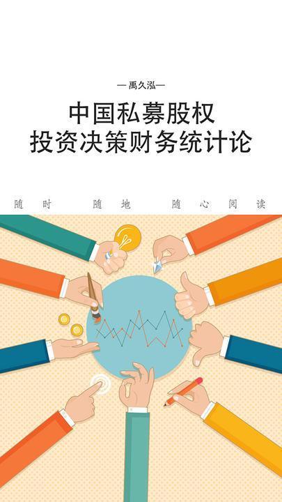 中国私募股权投资决策财务统计论