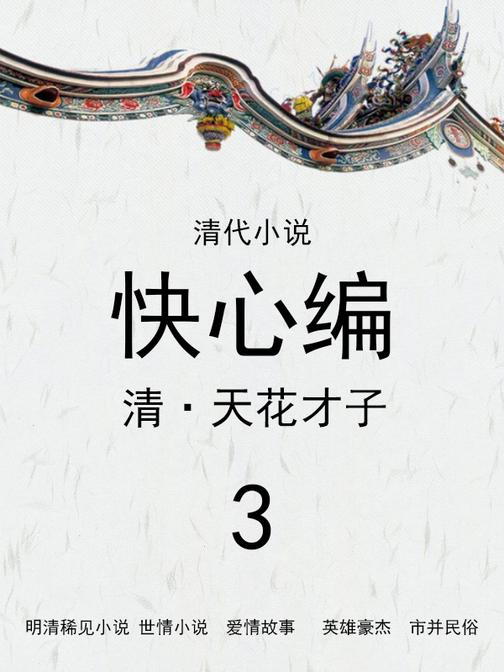 清代小说·快心编(3)