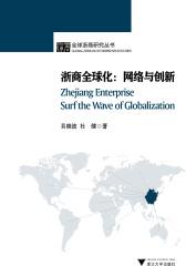 浙商全球化:网络与创新