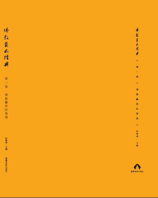 佛教艺术经典第一卷佛教艺术的发展