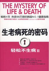 生老病死的密码(轻松不生病Ⅱ)(试读本)