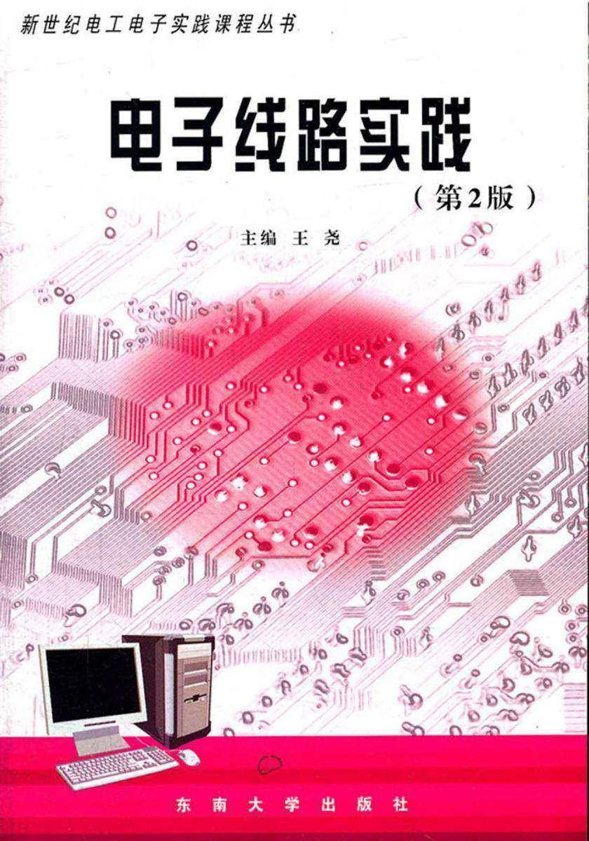 电子线路实践(第2版)(仅适用PC阅读)