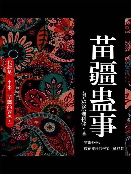 苗疆蛊事1(第番外季:樱花盛开的季节—第37卷)
