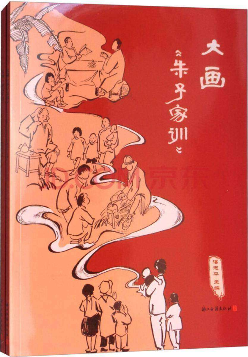 大画(《朱子家训》《颜氏家训》套装共2册)