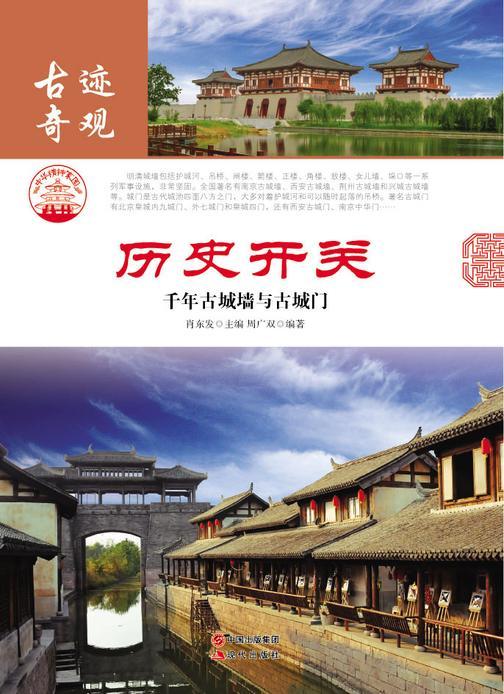 历史开关:千年古城墙与古城门
