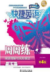 快捷英语 阅读理解与完形填空周周练 高考 第4版