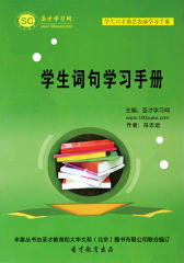 [3D电子书]圣才学习网·学生口才曲艺表演学习手册:学生词句学习手册(仅适用PC阅读)