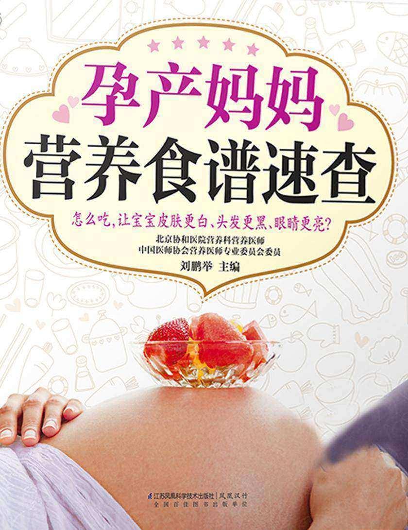 孕产妈妈营养食谱速查