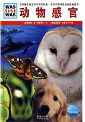 动物感官(试读本)