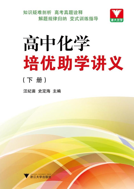 高中化学培优助学讲义(下册)(仅适用PC阅读)