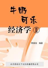 牛奶可乐经济学II