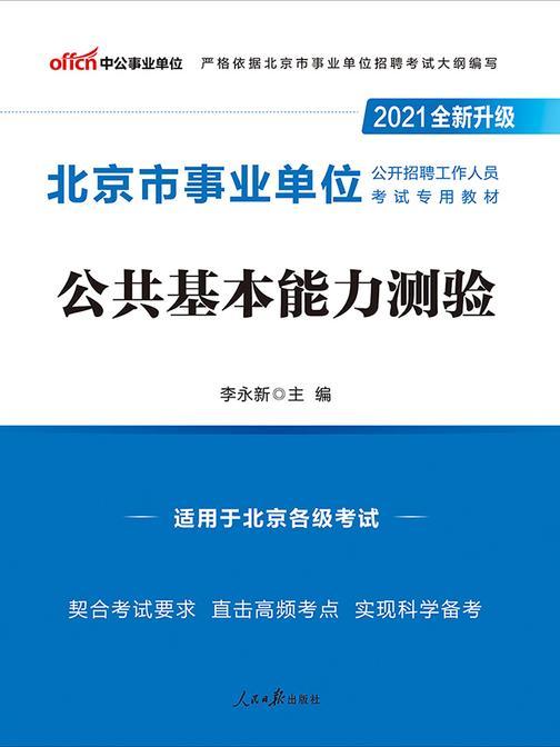 中公2021北京市事业单位公开招聘工作人员考试专用教材公共基本能力测验(全新升级)