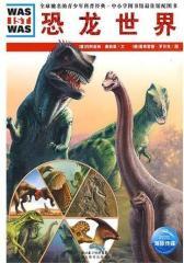 恐龙世界(试读本)