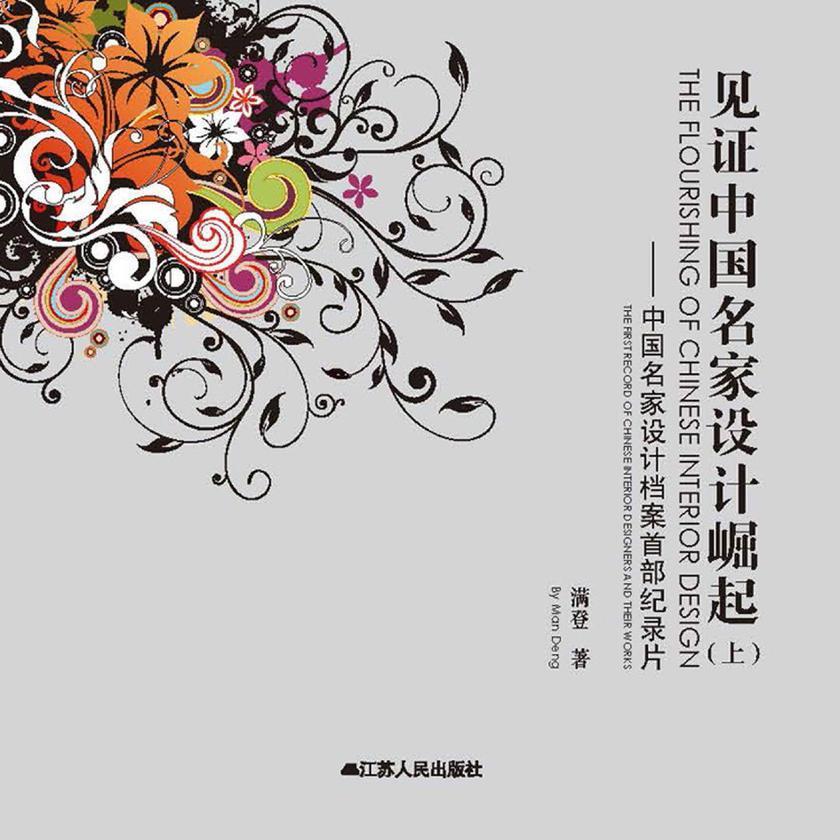 见证中国名家设计崛起(上)(仅适用PC阅读)