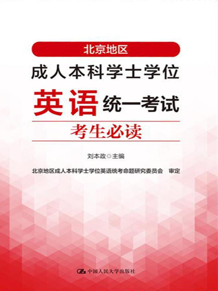 北京地区成人本科学士学位英语统一考试考生