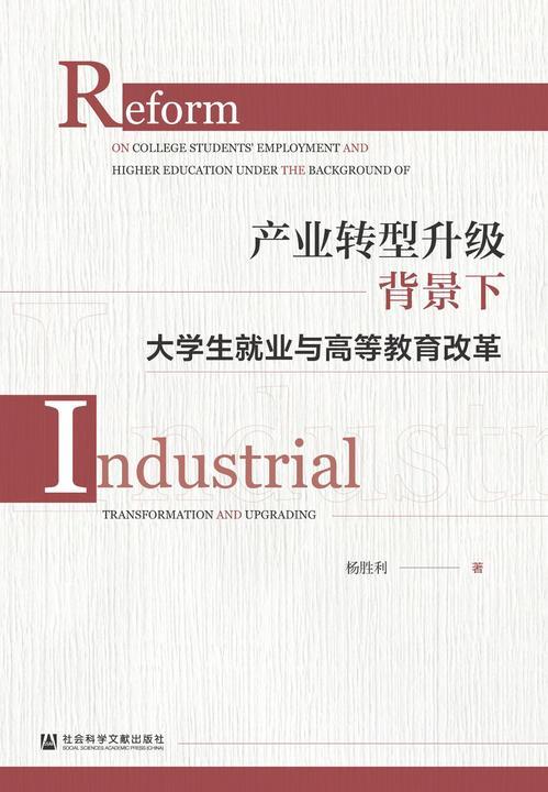产业转型升级背景下大学生就业与高等教育改革
