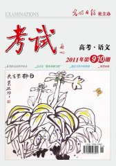 考试·新语文 月刊 2011年09期(电子杂志)(仅适用PC阅读)