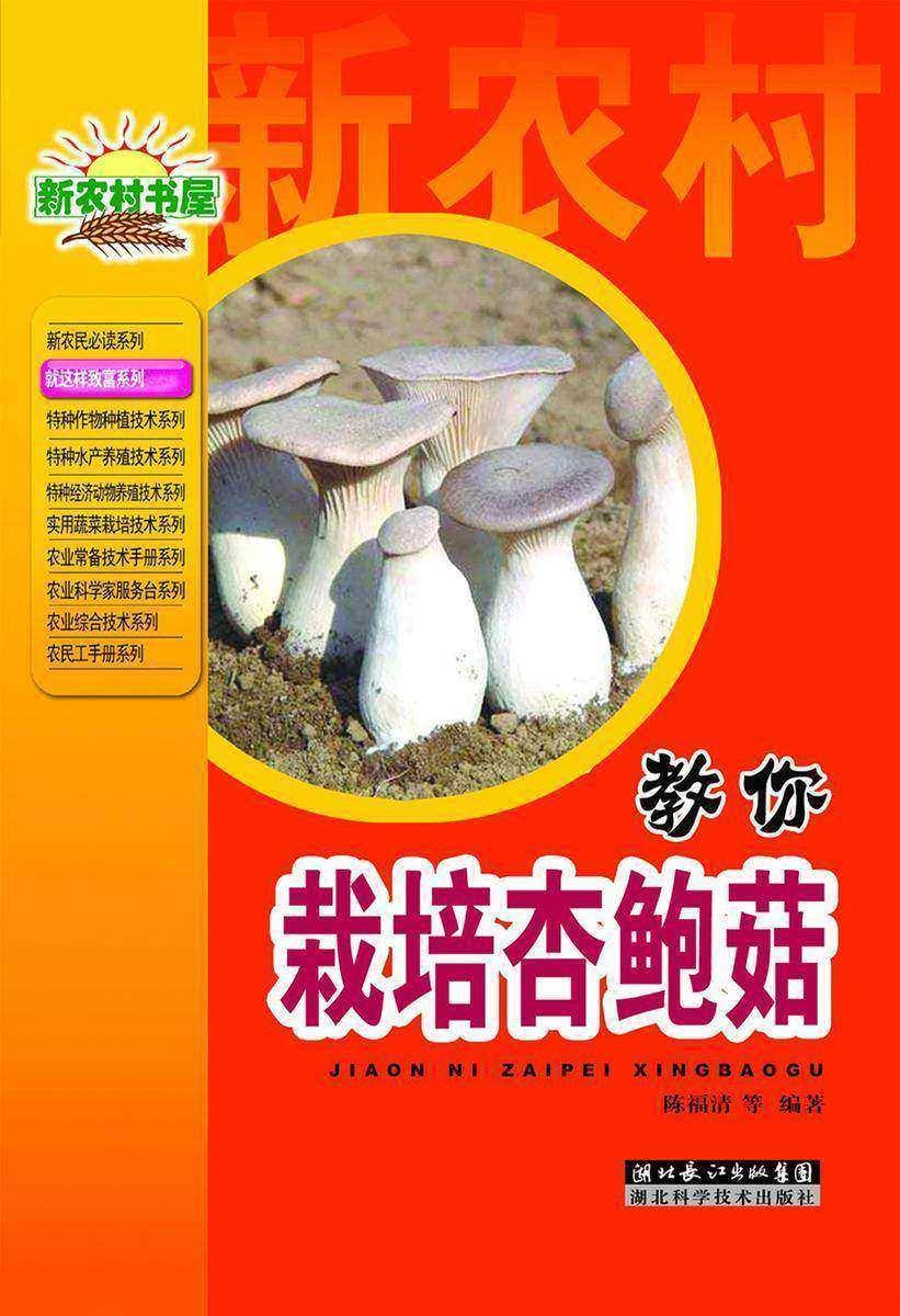 就这样致富丛书——教你栽培杏鲍菇