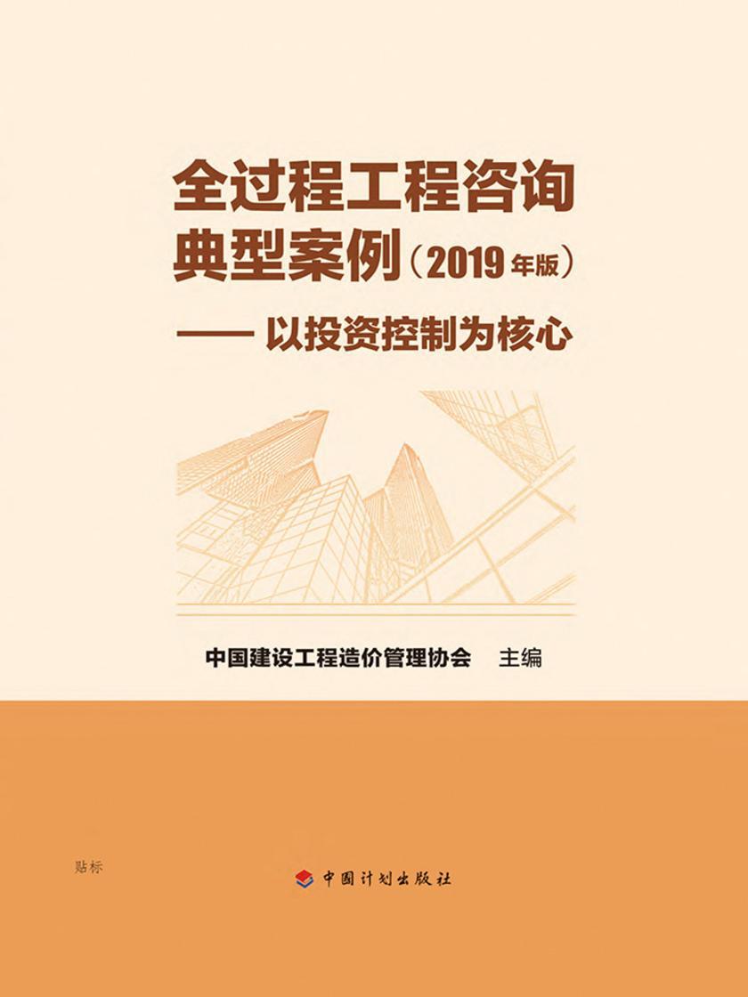 全过程工程咨询典型案例(2019 年版)——以投资控制为核心