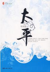 太平(试读本)
