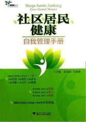 社区居民健康自我管理手册