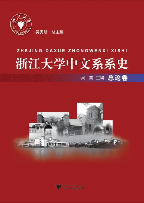 浙江大学中文系系史