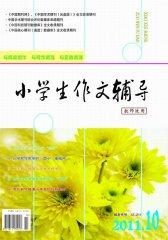 小学生作文辅导·教师适用 月刊 2011年10期(电子杂志)(仅适用PC阅读)