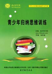 [3D电子书]圣才学习网·学生口才曲艺表演学习手册:青少年归纳思维训练(仅适用PC阅读)