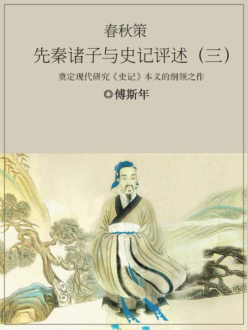 春秋策:先秦诸子与史记评述(三)