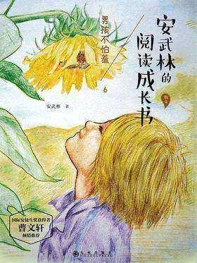 安武林的阅读成长书6:男孩不怕羞