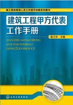 建筑工程甲方代表工作手册