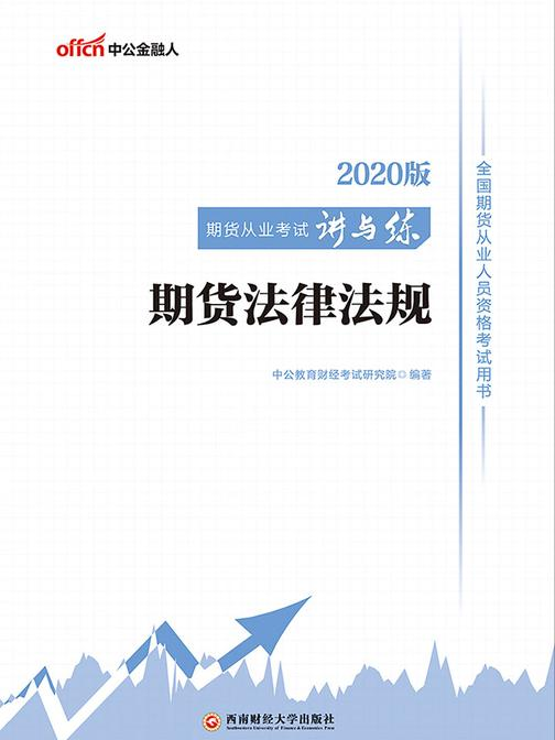 中公2020全国期货从业人员资格考试用书期货从业考试讲与练期货法律法规