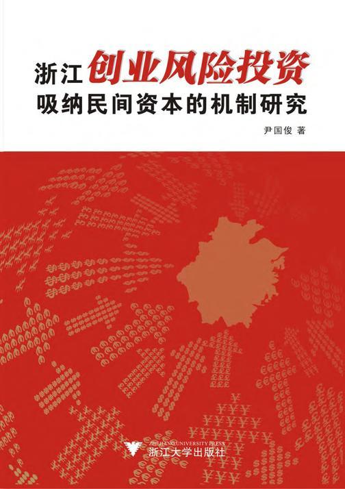 浙江创业风险投资吸纳民间资本的机制研究