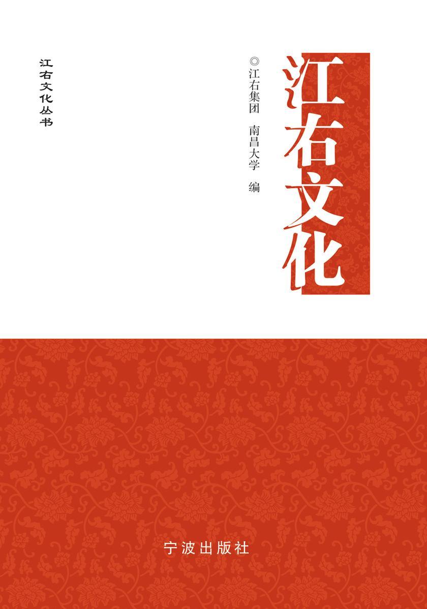 江右文化(仅适用PC阅读)