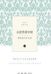 从世界看中国(下册):周有光百岁文萃