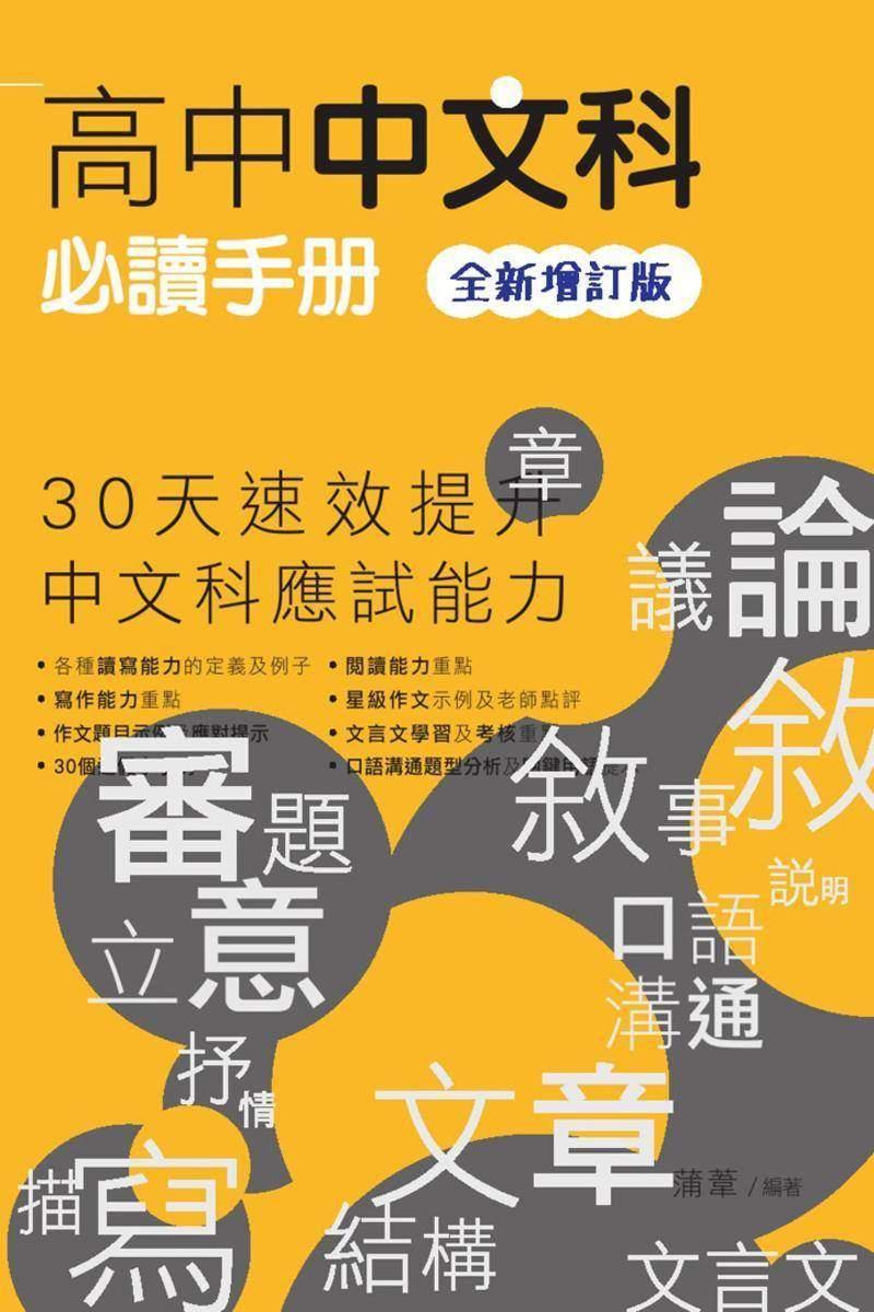 高中中文科必讀手冊(全新增訂版)