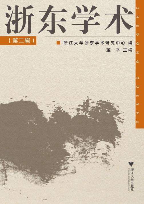 浙东学术(第二辑)