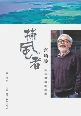 """""""捕风者""""宫崎骏:动画电影的深度"""