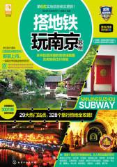 搭地铁玩南京苏州(2015-2016全彩版)