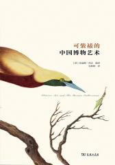 可装裱的中国博物艺术